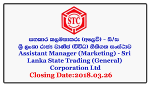 Assistant Manager (Marketing) - Sri Lanka State Trading (General) Corporation Ltd
