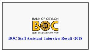 BOC Staff Assistant Interview Result -2018