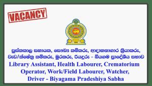 Biyagama Pradeshiya Sabha