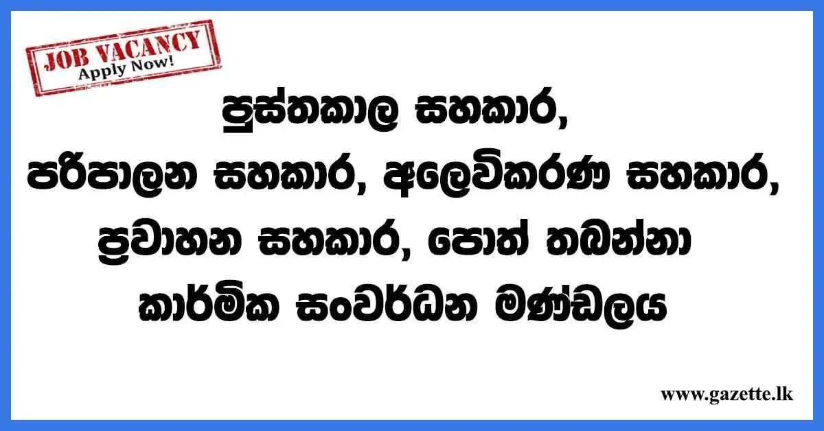 Ceylon-Industrial-Development-Board