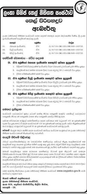 Engineers for Ceylon Petroleum Corporation - Gazette lk