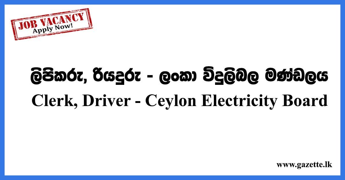 Clerk,-Driver---Ceylon-Electricity-Board