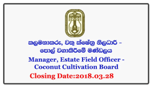 Estate Manager, Assistant Estate Manager, Assistant Estate Transport & Machinery Manager, Assistant Estate Marketing Manager, Estate Field Officer - Coconut Cultivation Board