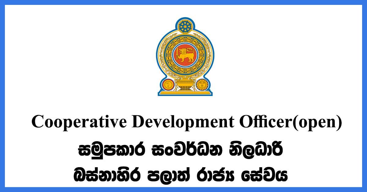 Cooperative-Development-Officer---Western-Provincial-Public-Service