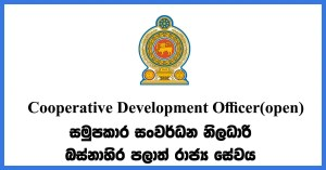 Cooperative-Development-Officer---Western-Provincial-Public-Service