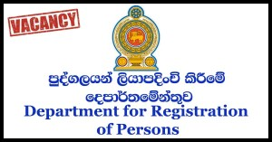 Department for Registration of Persons