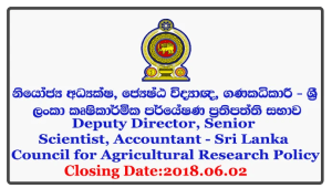 Deputy Project Director, Senior Procurement Officer, Senior Architect, Senior Technical Officer, Procurement Officer, Safeguard Officer, Land Officer, Technical Officer - Ministry of Transport & Civil Aviation Closing Date: 2018-05-25