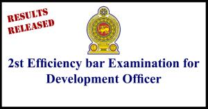 Development Officer Grade II Exam Results - Northern Province 2016 (I) 2018