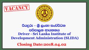 Driver - Sri Lanka Institute of Development Administration (SLIDA) Closing Date: 2018-04-02