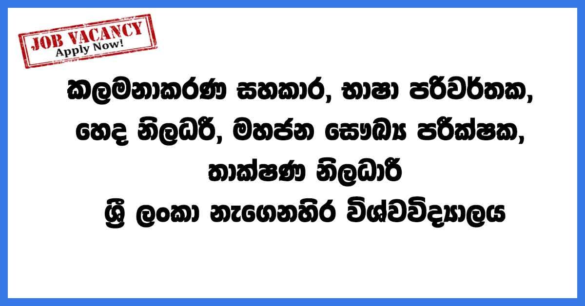 Eastern-University-Sri-Lanka