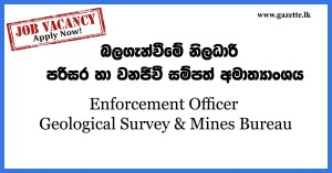 Enforcement-Officer---Geological-Survey-&-Mines-Bureau