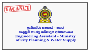 Engineering Assistant - Ministry of City Planning & Water Supply Closing Date: 2018-06-01
