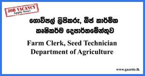 Farm-Clerk,-Seed-Technician---Department-of-Agriculture