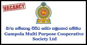 Gampola Multi Purpose Cooperative Society Ltd