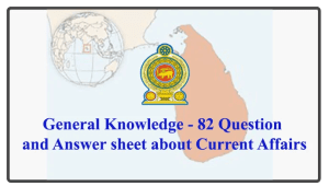 General Knowledge - Gazette lk - ගැසට් lk
