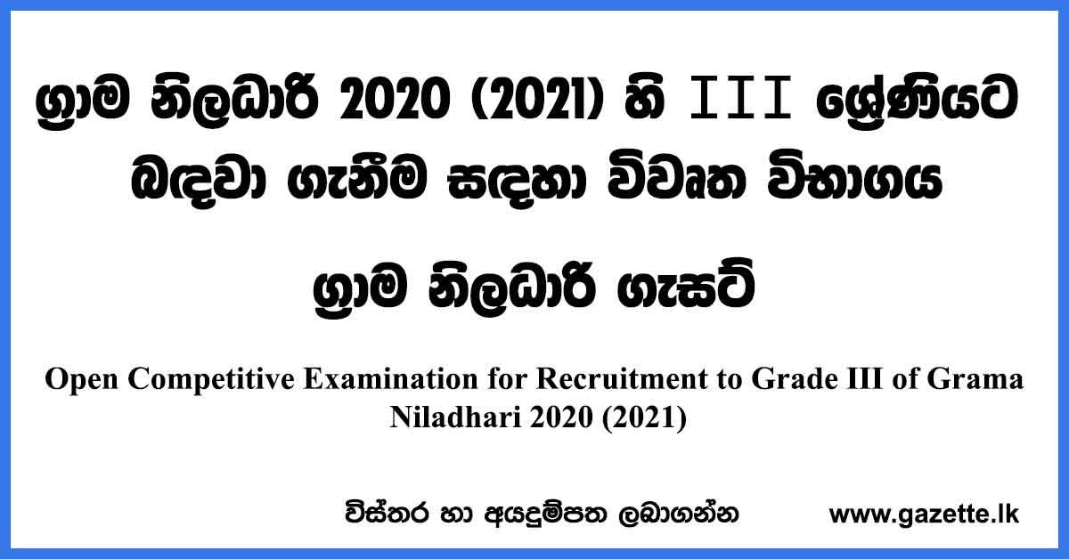 Grama-Niladhari-Gazette-sinhala-2021