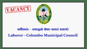 Laborer - Colombo Municipal Council
