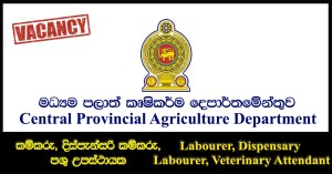 Labourer, Dispensary Labourer, Veterinary Attendant - Central Provincial Agriculture Department