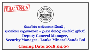 Deputy General Manager (HR / Administration), Security Manager - Lanka Mineral Sands Ltd Closing Date: 2018-04-09