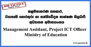 Management-Assistant,-Project-ICT-Officer---Ministry-of-Education