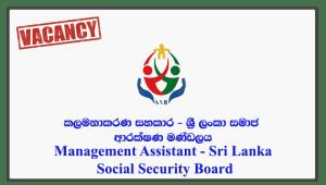 Management Assistant - Sri Lanka Social Security Board