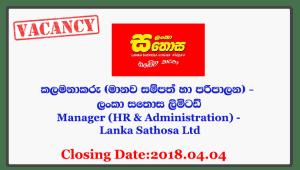 Manager (HR & Administration) - Lanka Sathosa Ltd Closing Date: 2018-04-04