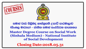 Master Degree Course on Social Work (Sinhala Medium) - National Institute of Social Development Closing Date: 2018-05-31