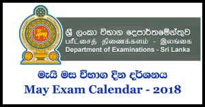May 2018 governement exam calendar