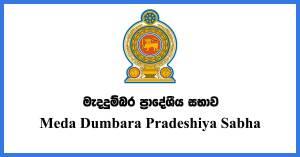 Meda-Dumbara-Pradeshiya-Sabha-Vacancies