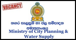 Ministry of City Planning & Water Supply