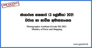Ministry-of-Ports-and-Shipping