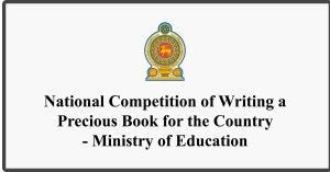 National Competition of Writing a Precious Book for the Country - Ministry of Education