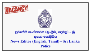 News Editor (English, Tamil) - Sri Lanka Police