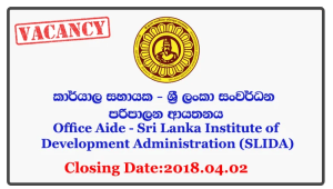 Office Aide - Sri Lanka Institute of Development Administration (SLIDA) Closing Date: 2018-04-02