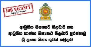 Officer-Cadet-&-Lady-Officer-Cadet-Vacancies---Sri-Lanka-Regular-Air-Force