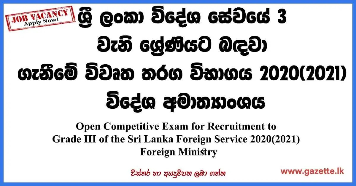 Open-Competitive-Exam-for-Recruitment