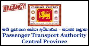 Passenger Transport Authority - Central Province