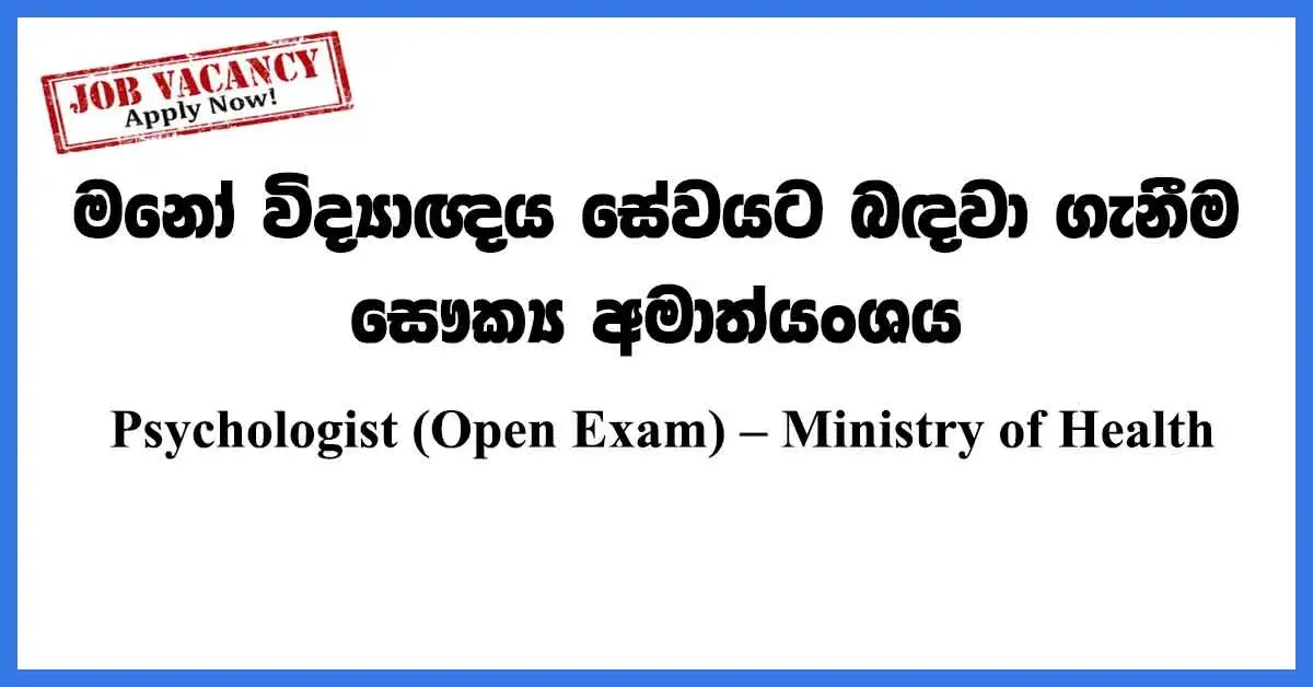Psychologist-Open-Exam-Ministry-of-Health