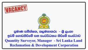 Quantity Surveyor, Manager (HR Development) - Sri Lanka Land Reclamation & Development Corporation