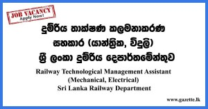 Railway Technological Management
