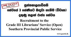 Recruitment-to-the-Librariyan