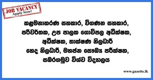 Sabaragamuwa-University-Vacancies