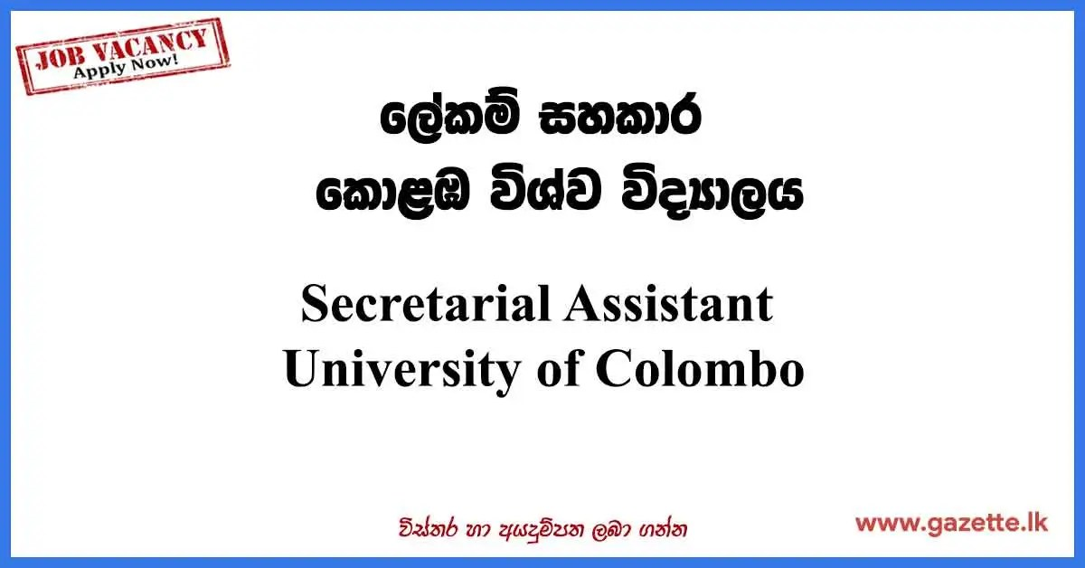 Secretarial-Assistant-UOC