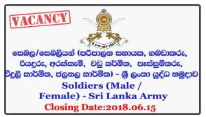 Soldiers (Male / Female) - Sri Lanka Army Closing Date: 2018-06-15