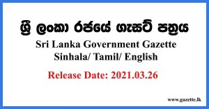 Sri-Lanka-Government-Gazette
