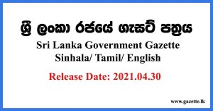 Sri-Lanka-Government-Gazette-2020-04-30