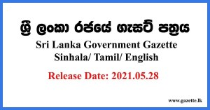 Sri-Lanka-Government-Gazette