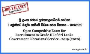 Sri-Lanka-Government-Librarians-Service