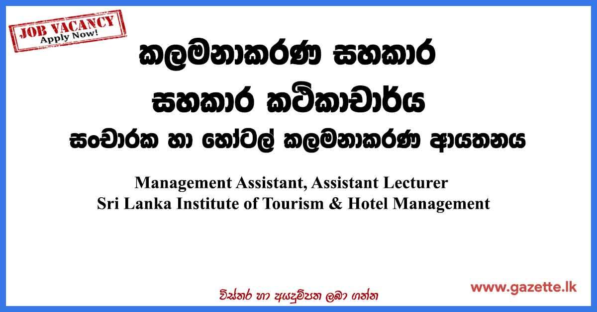 Sri-Lanka-Institute-of-Tourism--Hotel-Management
