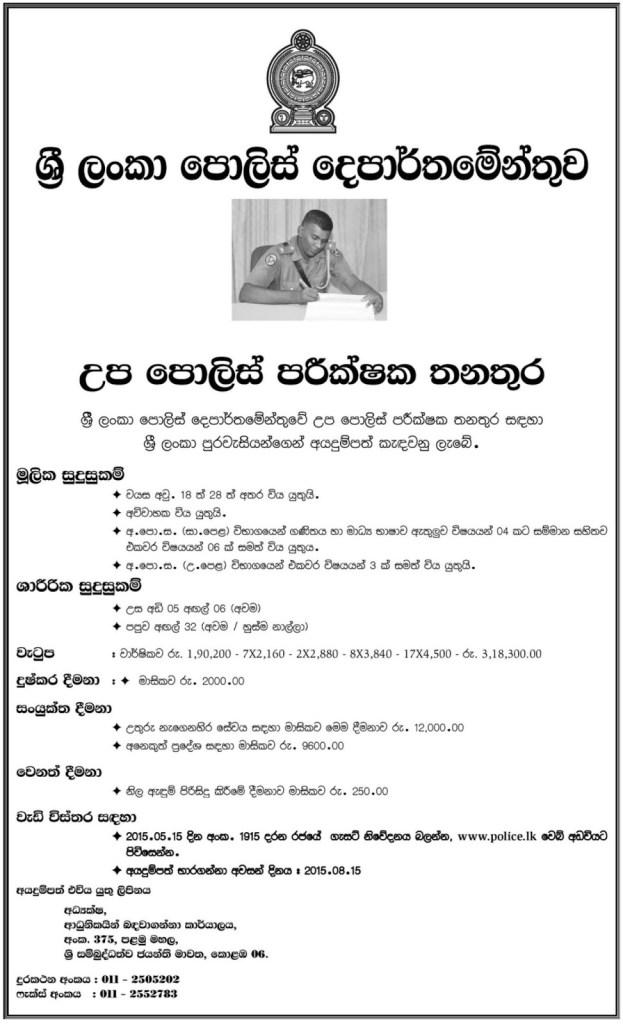 Sri Lanka Police Vacancies - SI Post - Gazette lk - ගැසට් lk